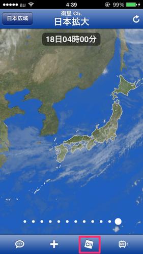 weathernews_04