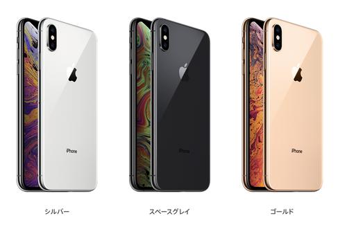 iphonexs_color