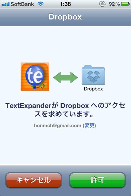 texp_dropbox03