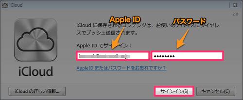 icloud_windows_setup_07