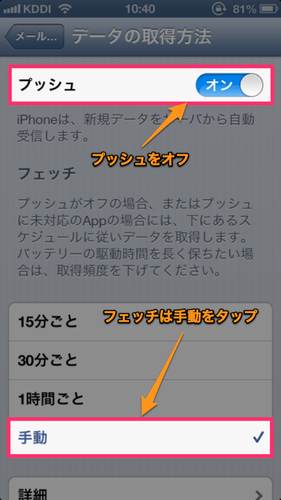 iphone_battery_save_12