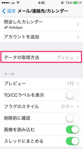 ios_battery_08