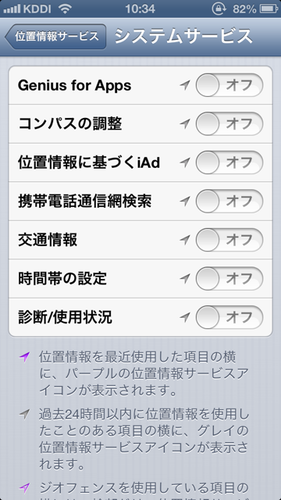 iphone_battery_save_07