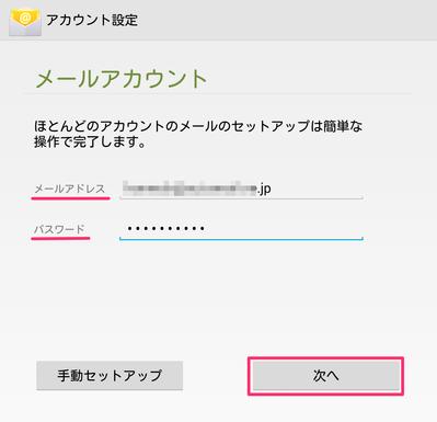 nexus7_mailaccount_03