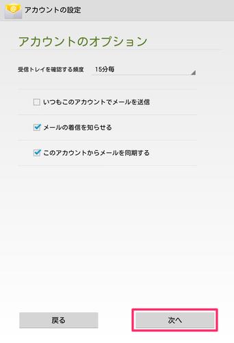 nexus7_mailaccount_07