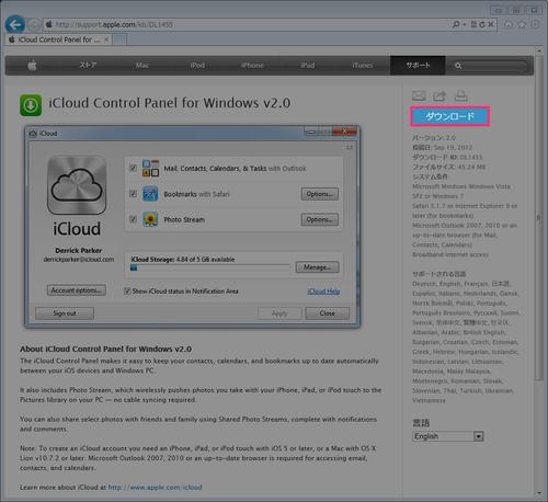 icloud_windows_setup_01