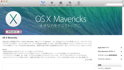 mavericks_usb_09