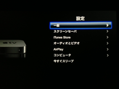 apple_tv_update_02