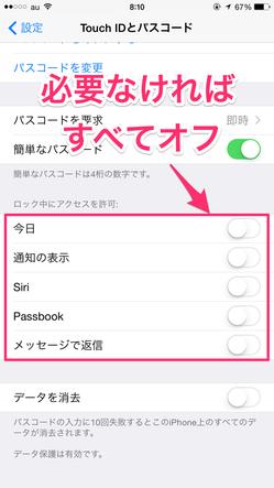 ios_passcode_06