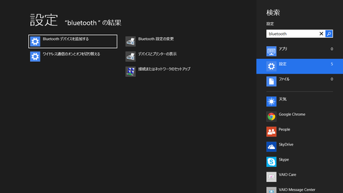 windows8_shortcutkey_08