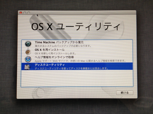 imac_donot_boot_03