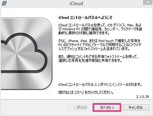 windows8_icloud_01