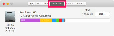 Mac storage free 03