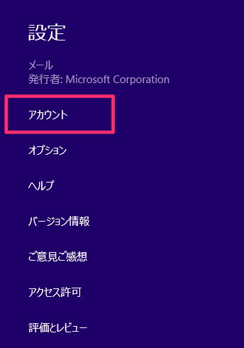 windows8_gmail_03
