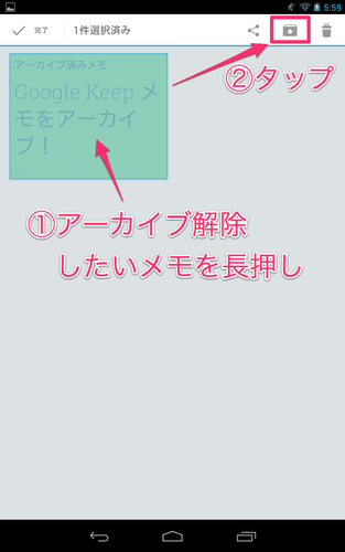 googlekeep_memo_arrange_11