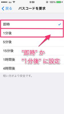 iphone_passcode_07