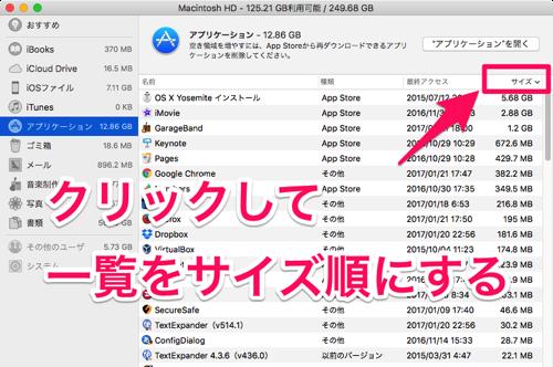 Mac storage free 08