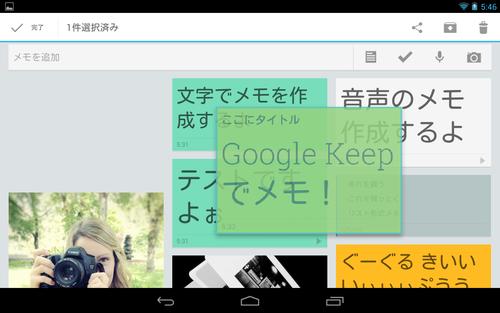 googlekeep_memo_arrange_title