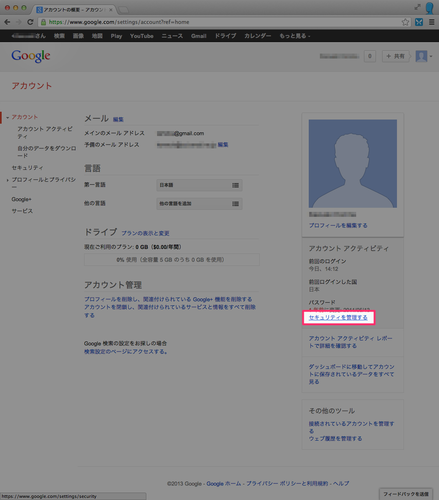 google_two-factor_authentication_06