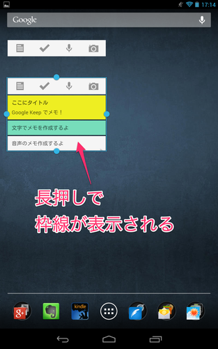 googlekeep_widget_05