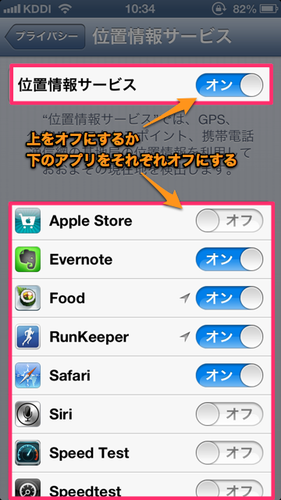 iphone_battery_save_05