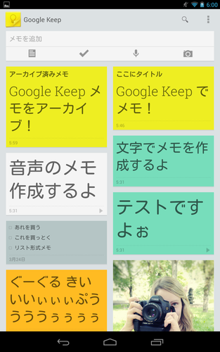 googlekeep_memo_arrange_12