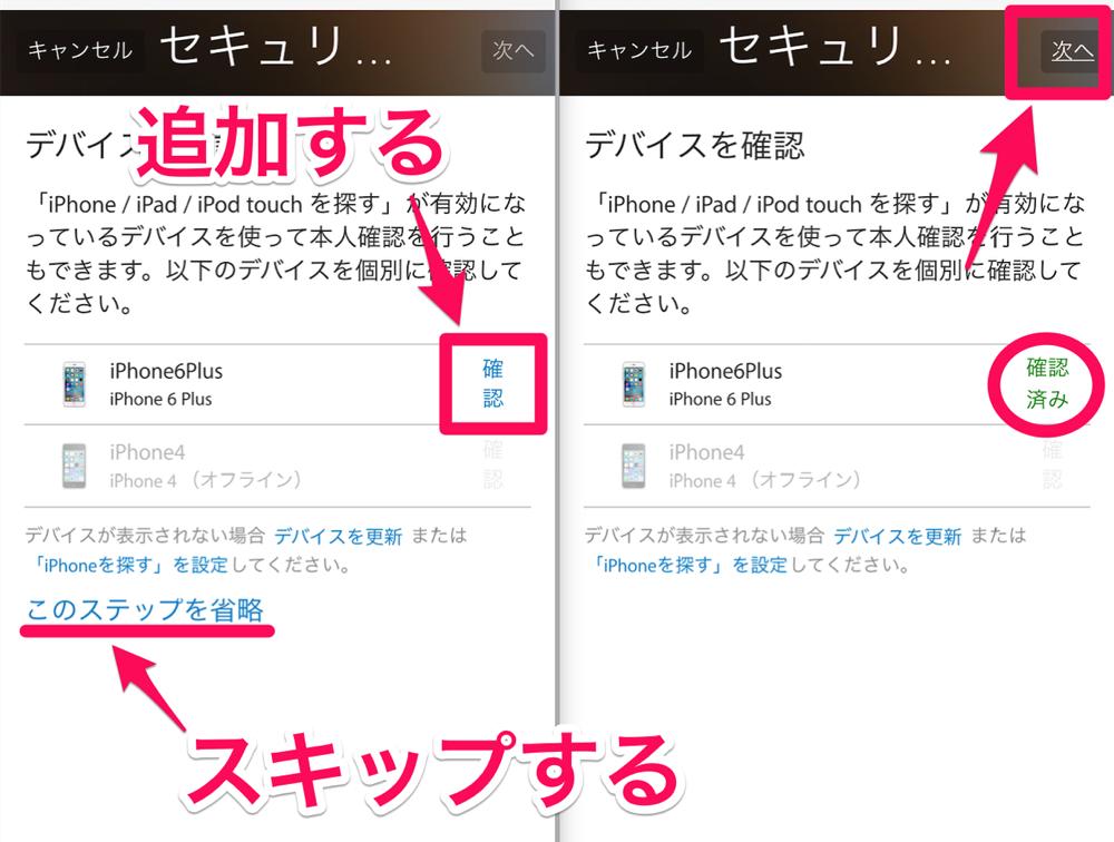 Appleid manage 2step add device