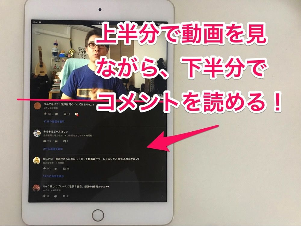 Ipadmini youtube3