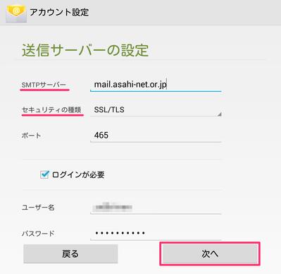 nexus7_mailaccount_06
