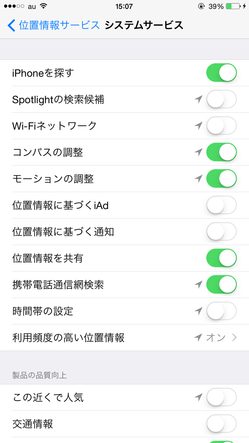 ios8_system_services_03