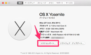 osx_systemreport