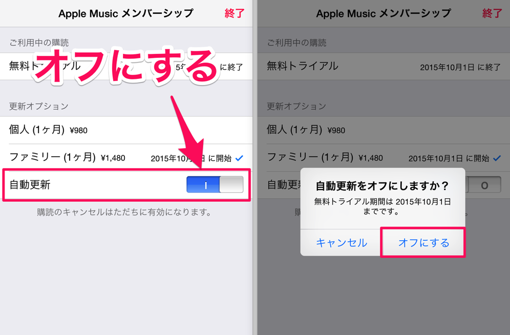 Ios applemusic membership off 04