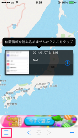 iphone_gps_03