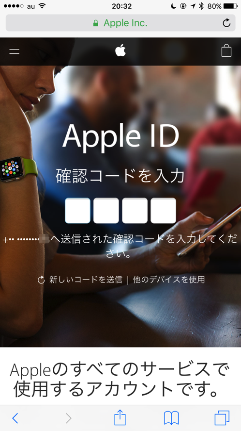 Appleid 2step behaviour