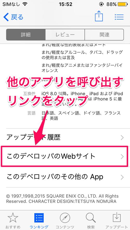 Ios9 back app 01