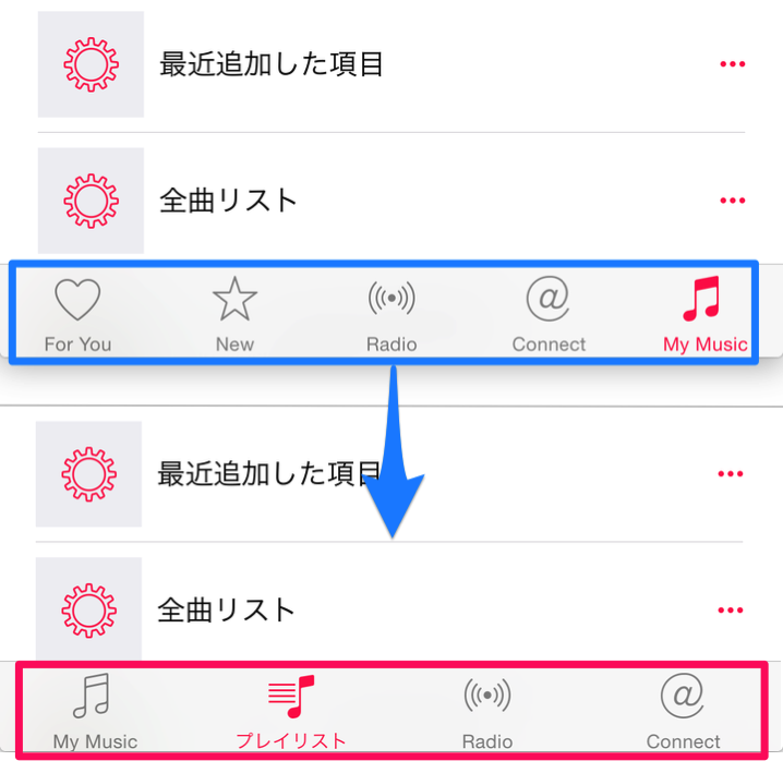 Ios no apple music 03