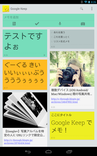 googlekeep_intro_01