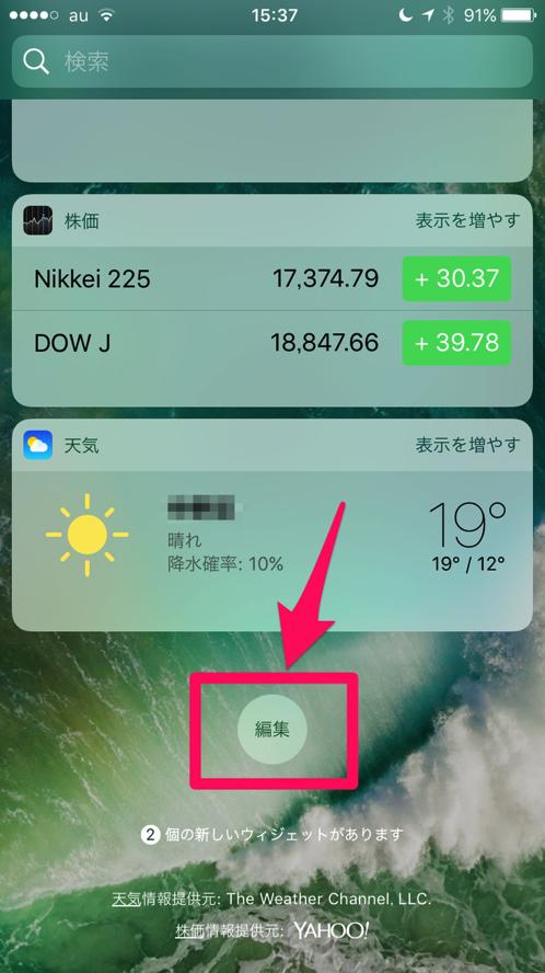 Ios10 security lockscreen widget edit