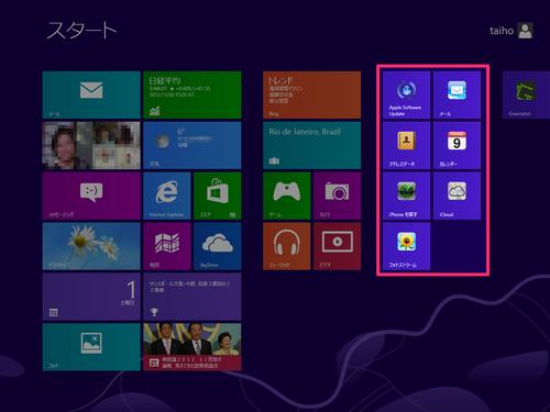 windows8_icloud_17
