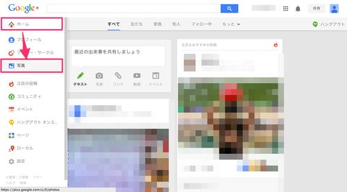 googleplus_album_01