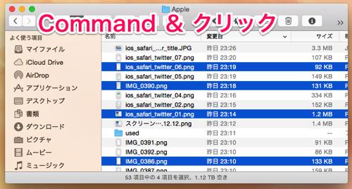 Osx multiplefiles select 03