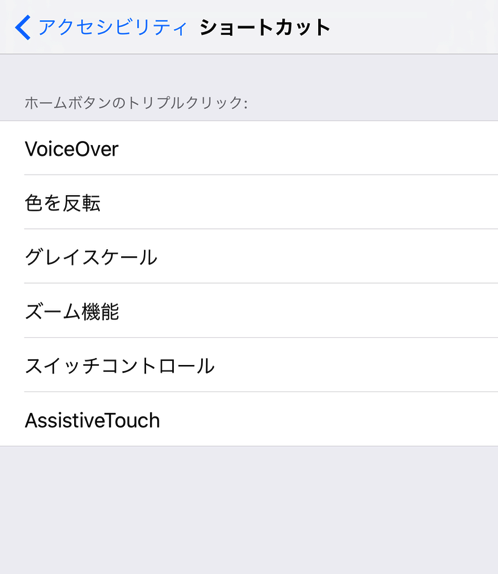 Ios9 homebutton triple tap 02
