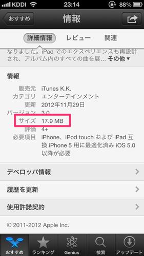 iphone_traffic_12