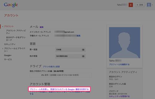 remove_googleplus_02