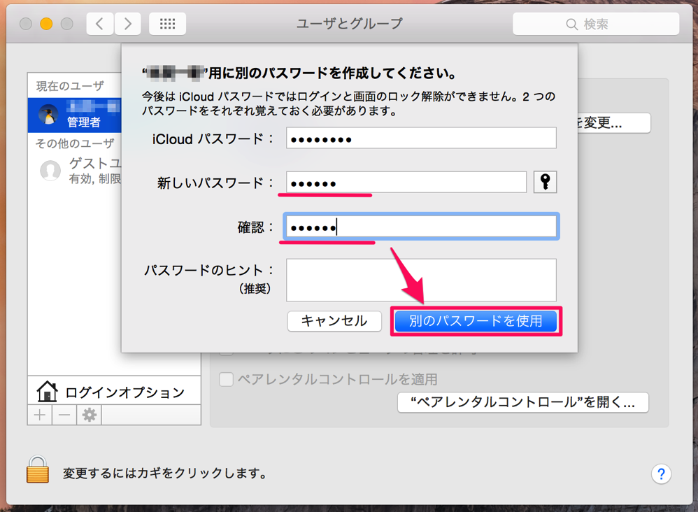 Osx change icloudpassword 03