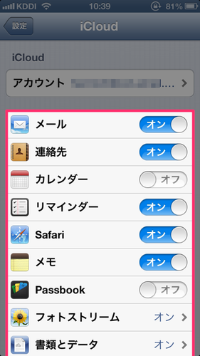 iphone_battery_save_10