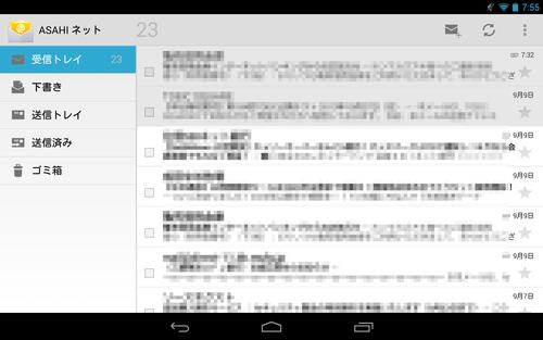nexus7_mailaccount_title