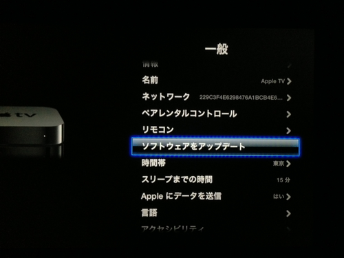 apple_tv_update_03