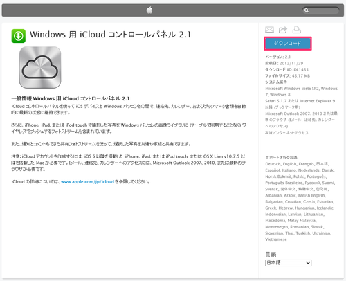 windows8_icloud_00