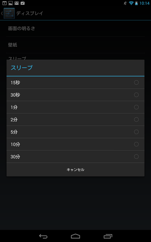 nexus7_initial_settings_15